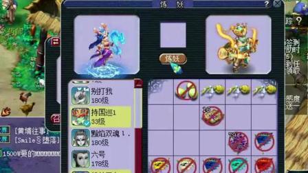 梦幻西游: 这是老王合宝宝, 最最最牛逼的一次了, 不服来辩!