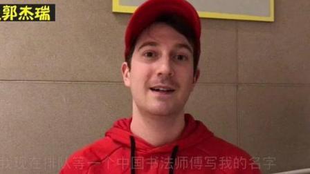 中国春节在美国影响大不大? 看看美国人怎么庆春节! 【郭杰瑞】