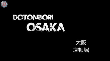 Dotonbori, Osaka: 大阪, 道顿堀
