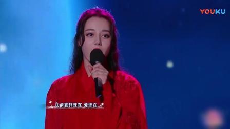 快本: 周渝民迪丽热巴携手演唱《一生所爱》, 对视、牵手和拥抱, 我可以翻来覆去看十遍都不腻