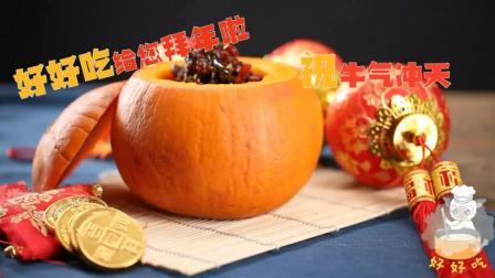 好好吃 第一季 年后养生菜谱 三椒牛尾南瓜盅 常吃补中益气 健脾益胃