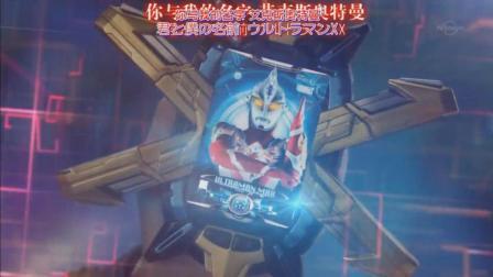 艾克斯奥特曼: 电子铠甲真厉害, 连续挫败强力怪兽