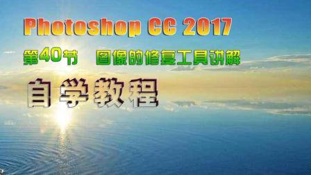 40 Photoshop CC 2017 图像的修复工具讲解 自学教程