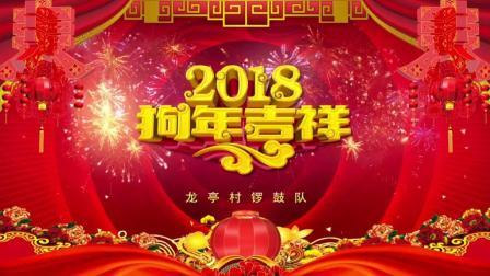 2018龙亭村锣鼓队南塬雄风——精简版
