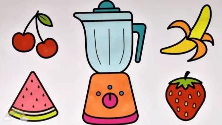 幼儿早教简笔画, 画一套水果榨汁机樱桃, 香蕉西瓜和草莓