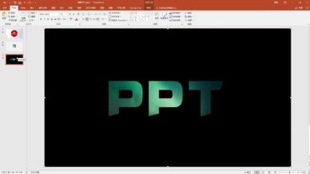 PPT字体设计, 动态会更美