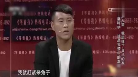 《等着我》男子登台寻亲! 说出背后真相, 倪萍都忍不住流泪了!