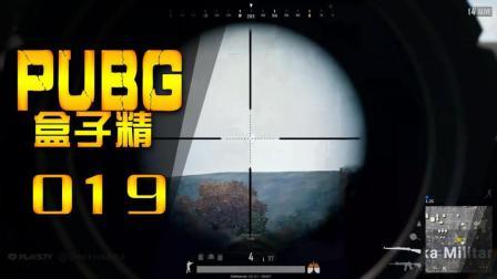 """绝地求生盒子精: """"九百米""""爆头击杀对手! 神枪手操作集锦"""