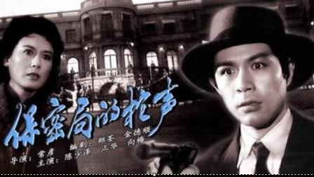 国产经典老电影【保密局的枪声】(1979年) 中文字幕