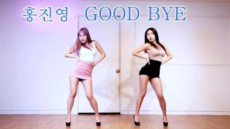 WAVEYA 最新热舞 - 洪真英《再见/Good Bye》