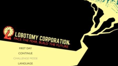 冰冷解说:《脑叶公司》(Lobotomy Corporation)实况004
