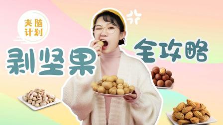 春节就用这3招, 攻克无坚不摧的坚果们