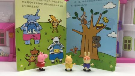 小猪佩奇和小兔瑞贝卡玩有趣的故事贴纸书