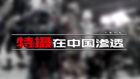 近代特摄在中国发展小型纪实片《特摄在中国渗透》
