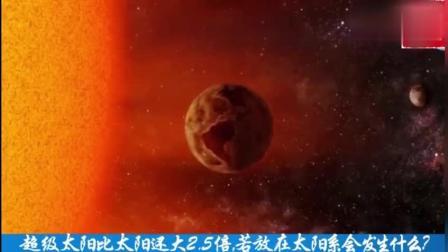 超级太阳比太阳还大2.5倍, 若放在太阳系会发生什么?