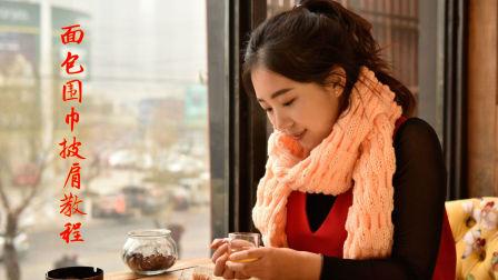 第203集面包围巾披肩的编织教程棒针编织围巾披肩