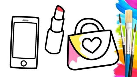 早教简笔画涂鸦: 手机、口红、包包, 涂颜色趣味艺术启蒙