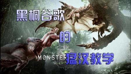 黑桐谷歌的怪物猎人世界教学 【战斗篇】弓的实战演示-灭尽+麒麟
