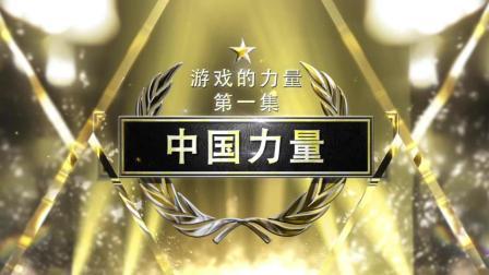《游戏的力量》年度评选第1集: 中国力量