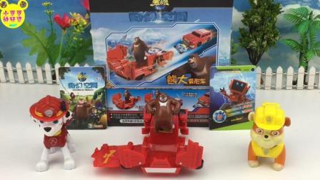 汪汪队立大功玩熊出没熊大变形玩具车