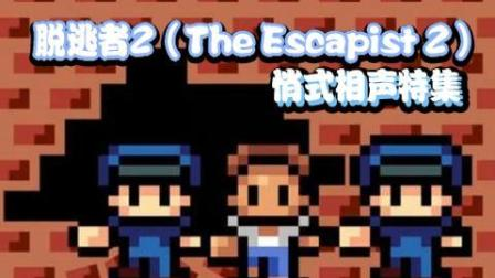 【悄然】脱逃者2-狱霸的相声x#