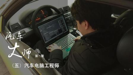 改装车的必经之路, 一位成都小伙用7年时间自学刷汽车电脑!