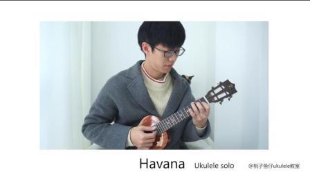 【Havana】尤克里里指弹【桃子鱼仔ukulele教】