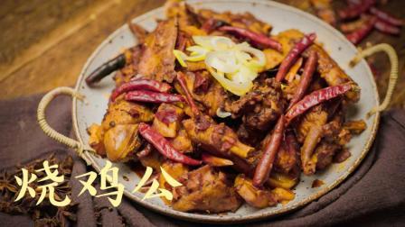 魔力美食 第一季 用这5种调料炖的鸡 一上桌就抢光了 比小鸡炖蘑菇还鲜2倍