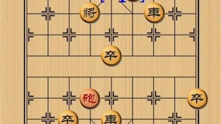 天天象棋, 残局62