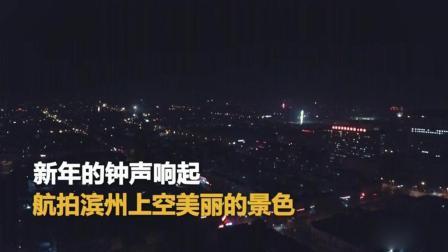 【山东】航拍滨州除夕夜 凌晨的钟声响起空中看全城[高清版]