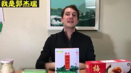 试吃中国年货, 第一次吃咸鸭蛋藕粉酒酿! 【郭杰瑞】
