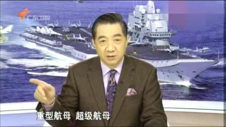 张召忠: 首艘国产航母下水, 令人大失所望! 还需稳步发展!
