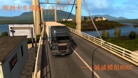 【诚诚模拟】欧洲卡车模拟2#007
