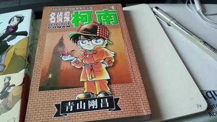 【名侦探柯南】名侦探柯南实体漫画书测评