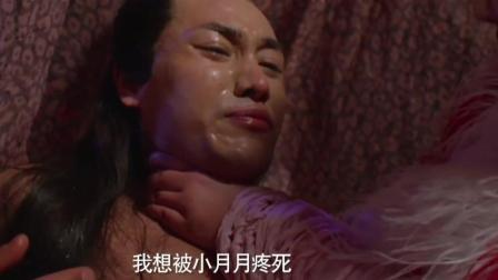 西门庆和潘金莲在一起 老婆突然闯了进来