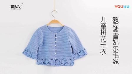 钩针儿童拼花毛衣蕾丝线 甜妞手工编织屋
