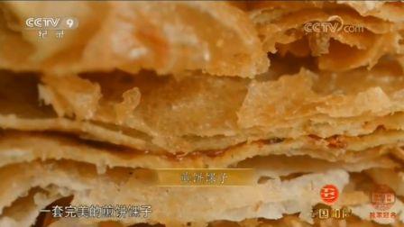 《舌尖上的中国》第三季第2集——天津煎饼果子