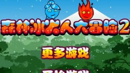 冰火人游戏: 森林冰火冒险2