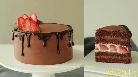 小杰搬运 美食 美味 料理 制作 甜点 草莓巧克力蛋糕