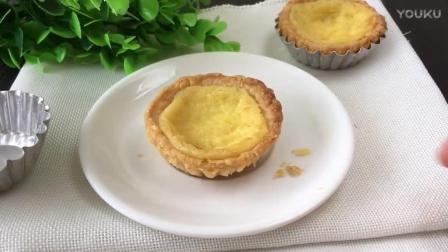 曲奇烘焙视频免费教程 原味蛋挞的制作方法zx0 张不十爱烘焙教学视频