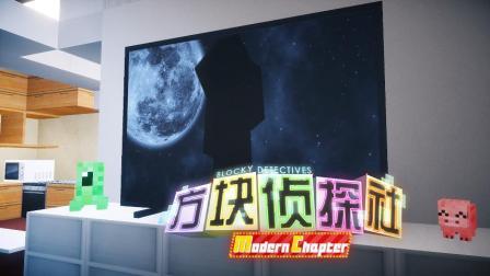 【方块学园】方块侦探社MC第09集预告 七罪人★我的世界★