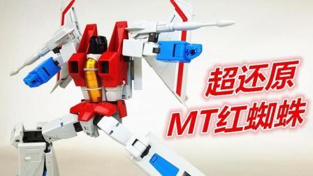 像是动画中走出来的! 变形金刚MT红蜘蛛327-刘哥模玩