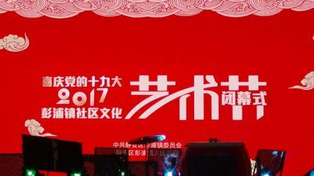 2017年彭浦镇社区文化艺术节闭幕式