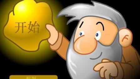 【远哥&老陈】黄金矿工双人版 搞笑来袭
