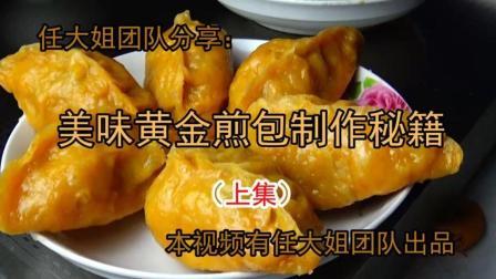 黄金煎包秘籍 南瓜和面粉做皮儿 猪肉和莲藕做馅料 更加鲜香 更加醇厚任大姐团队