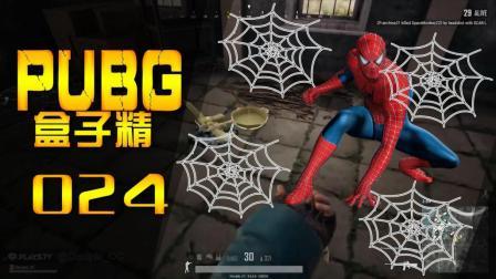 绝地求生盒子精: 玩家意外变身蜘蛛侠! 队友全都笑趴
