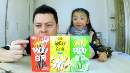 """父女试吃""""百奇"""", 第一盒打开就是宝贝儿最不喜欢的抹茶味"""