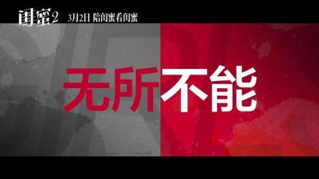 """《闺蜜2》发""""红尘作伴""""特辑 陈意涵薛凯琪张钧甯相伴十年"""