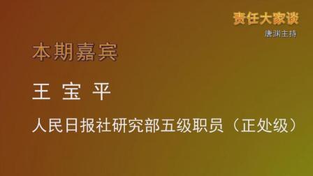 责任大家谈-本期嘉宾: 人民日报研究部王宝平