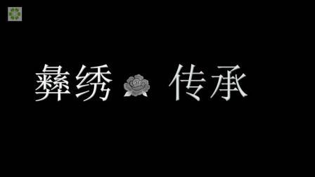 社会人文纪录片《彝绣 传承》: 非物质文化遗产怎么算活着?